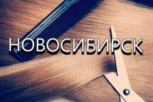 продать волосы Новосибирск