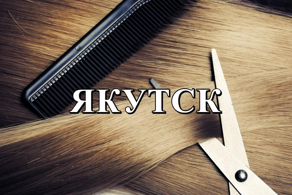 ЯКУТСК продать волосы
