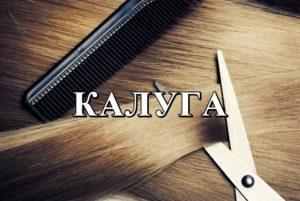 КАЛУГА продать волосы