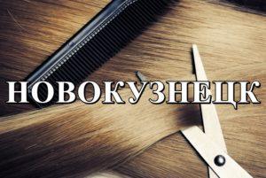 Новокузнецк продать волосы