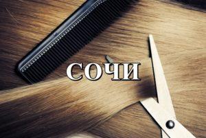 СОЧИ продать волосы