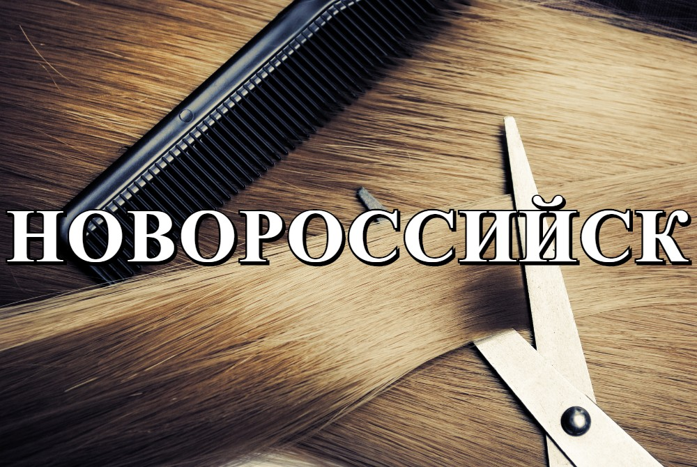 НОВОРОССИЙСК продать волосы
