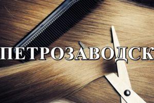 ПЕТРОЗАВОДСК продать волосы