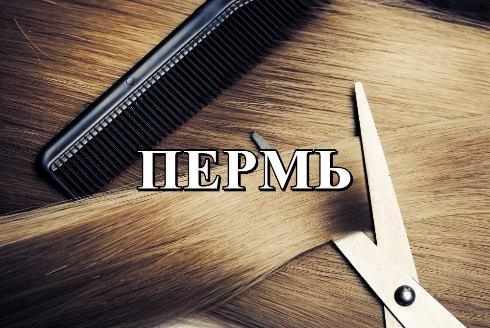 ПЕРМЬ продать волосы