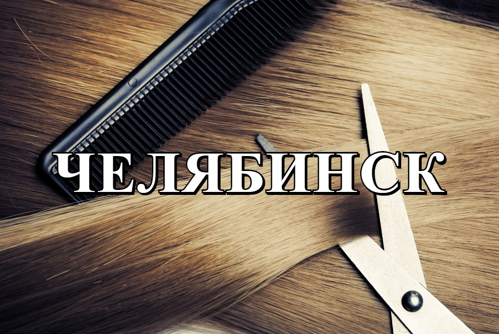 ЧЕЛЯБИНСК продать волосы