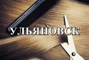 УЛЬЯНОВСК продать волосы