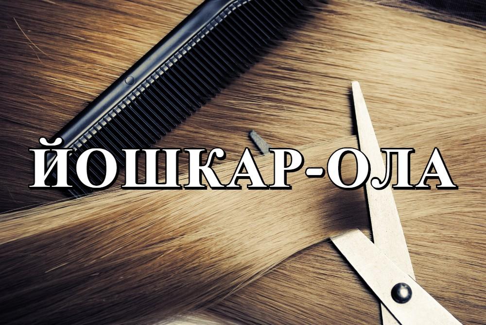 ЙОШКАР-ОЛА продать волосы