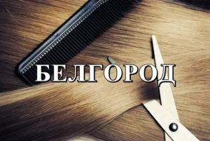 БЕЛГОРОД продать волосы