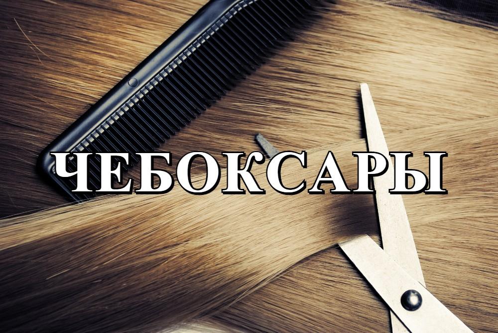ЧЕБОКСАРЫ продать волосы