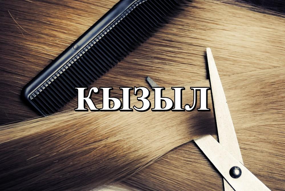 КЫЗЫЛ продать волосы