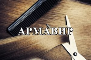 АРМАВИР продать волосы