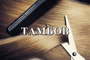 ТАМБОВ продать волосы