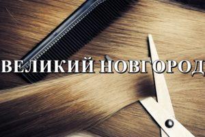 ВЕЛИКИЙ НОВГОРОД продать волосы