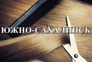 ЮЖНО-САХАЛИНСК продать волосы