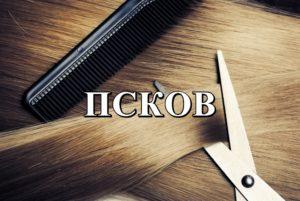 ПСКОВ продать волосы