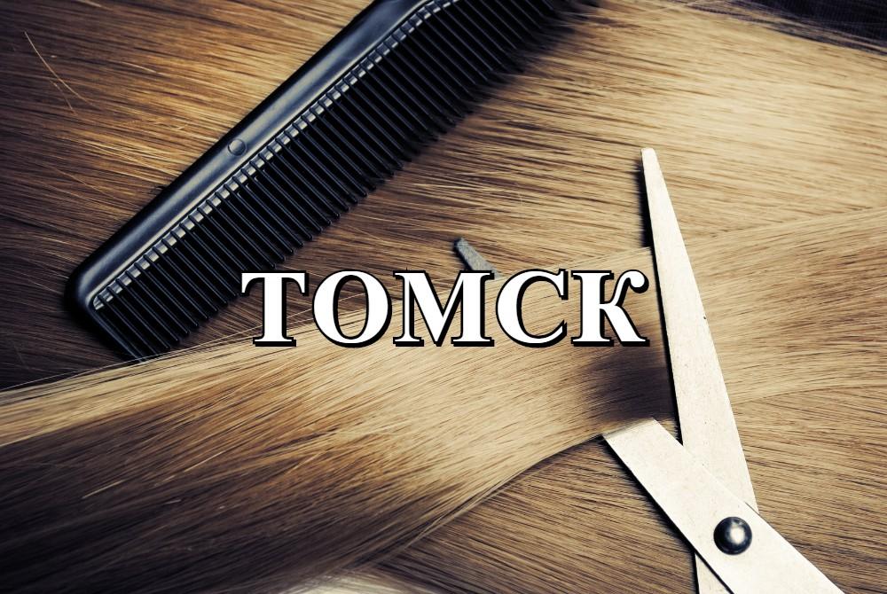 Томск продать волосы