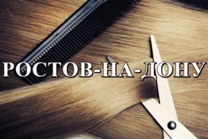 РОСТОВ-НА-ДОНУ продать волосы