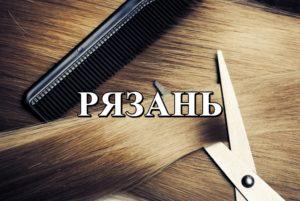 РЯЗАНЬ продать волосы