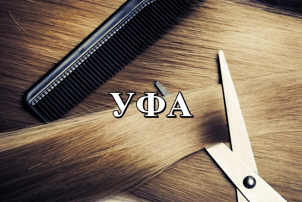 УФА продать волосы