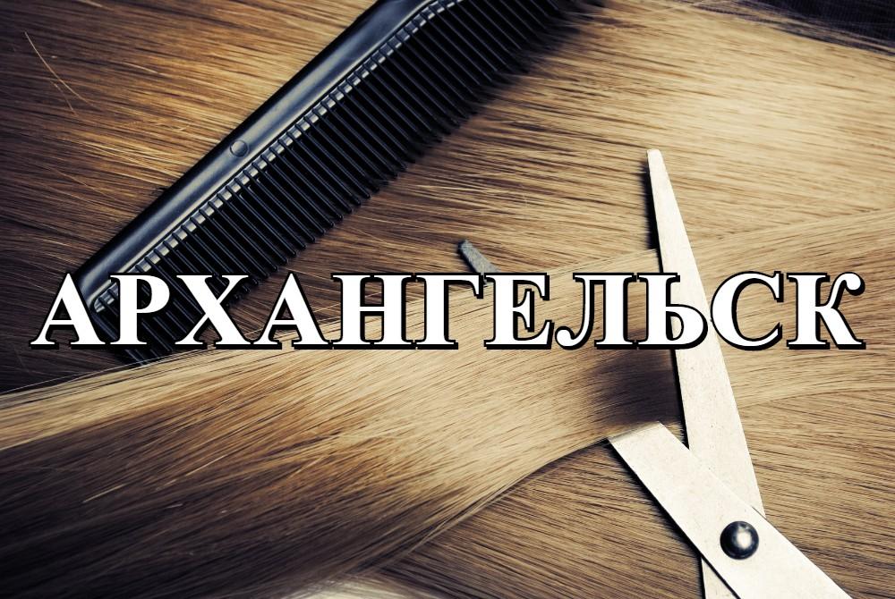 АРХАНГЕЛЬСК продать волосы